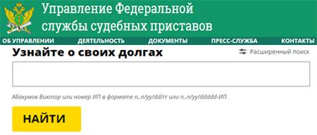 Проверка долгов в Томске